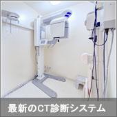 最新のCT診断システム